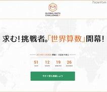 ソニーCSL、ネット上でグローバルな算数大会を開催