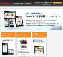 シャープ、電子書籍の法人向けソリューション事業を拡大