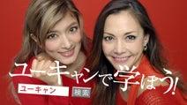 ローラ&土屋アンナ、2015年のユーキャンチャレンジ企画に挑戦