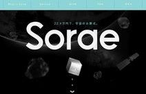 約23万円で実現する宇宙葬「ソラエ」 最後は大気圏に突入して流れ星に