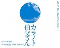Hey!Say!JUMP伊野尾慧、主演舞台『カラフト伯父さん』4月上演決定