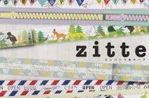 ジッパーつきのテープ『Zitte』が可愛い! ペリペリとめくれる楽しいテープで手紙に封を!