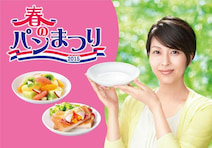 ヤマザキ春のパンまつり、2/1スタート 今年のお皿は「白いモーニングディッシュ」