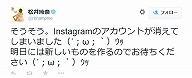 篠田麻里子と松井玲奈 instagramのアカウントが消える