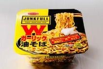 『JUNK FULL Wガーリック油そば』は強烈なニンニクのタレとチップが香る、まさにジャンクフード!