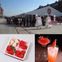 苺の試食ありマーケットあり!横浜赤レンガ倉庫で「ストロベリーフェスティバル」開催