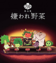 藤原啓治、ナス役でネガティブ演技 ツイッター発『嫌われ野菜』アニメ化&PV公開