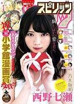 『週刊ビッグコミックスピリッツ』11号の表紙に乃木坂46の西野七瀬が登場!