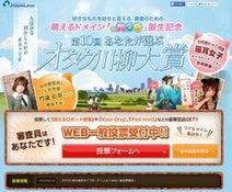 特別審査員に竹達彩奈さんが参加! 「第10回あなたが選ぶオタク川柳大賞」WEB投票受付開始