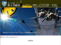 習志野第1空挺団にまた新たな伝説
