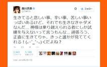 T.M.R西川貴教 フォロワーを勇気づける投稿に共感多数