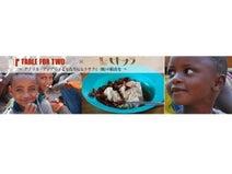 グルメサイト「ヒトサラ」から予約するだけ!アフリカ・アジアの子どもたちへの給食寄付5万食を達成