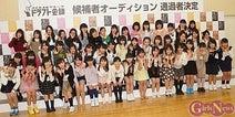 AKB48グループ ドラフト候補生49名がお披露目! 東京女子流の山邊未夢の妹・山邊歩夢も合格!