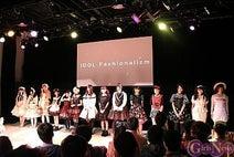 人気アイドルがロリータ衣装でファッションショー IDOL FASHIONALIZM
