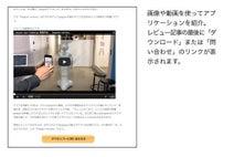 ロボットアプリのレビューサイトが登場― Pepper、Nao、Jibo など向けに