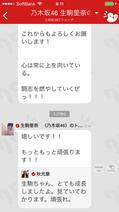 乃木坂46・生駒里奈 兼任解除についてコメントする