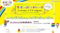 子どものための「ワークショップコレクション」渋谷全域を舞台に8/29-30