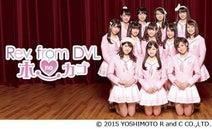 天使過ぎる橋本環奈所属グループ『Rev. from DVL』のレギュラー新番組をU-NEXTで独占配信!