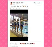 手島優 シンクロ決めポーズ姿公開「5カ月で10キロ痩せた」