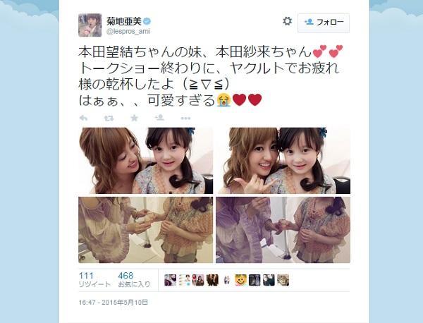 菊地亜美 本田望結ちゃん妹とメロメロ2ショット公開