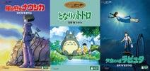 【ジブリ】「ナウシカ」は再放送数最多! 宮崎駿アニメを愛するリピーターの特徴