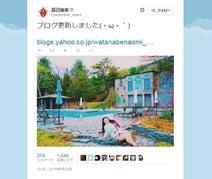 渡辺直美 プールサイドでの「マーメイド」ポーズ公開