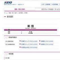 京王線新宿駅で列に割り込んだ母娘が注意した男性を痴漢呼ばわりしトラブル?『Twitter』で目撃者多数