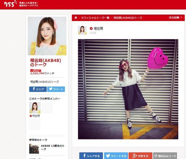 AKB48相笠萌 私服公開も褒めたファンに辛口返答