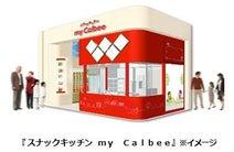 「かっぱえびせん」の専門ショップ  広島に「スナックキッチン my Calbee」