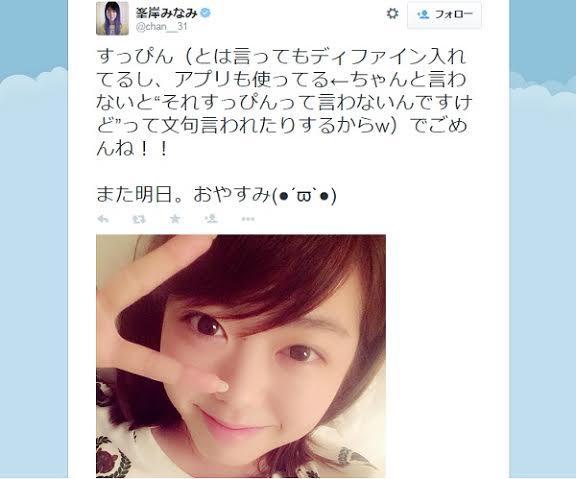 峯岸みなみ アプリ使った「すっぴん風」写真公開 - Ameba News ...