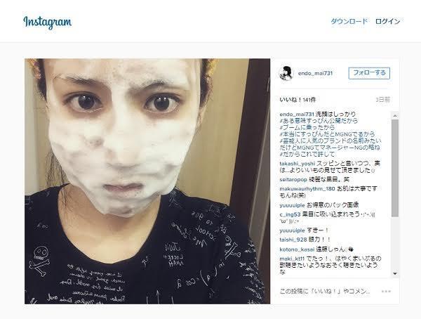 遠藤舞 「ある意味すっぴん」の写真公開で目力称賛