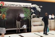 ハンコや筆で書いた文字が星空のように輝く! 「ハンコヤドットコムNARITA」が成田国際空港にオープン