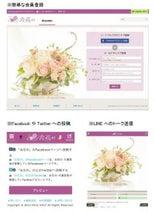花の美しさをみんなで共有! 花専門の写真投稿無料SNSサイト「お花の」を提供開始