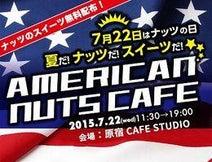 7月22日はナッツの日!人気スイーツも試食できちゃうアメリカ産ナッツカフェ、原宿に1日限定オープン