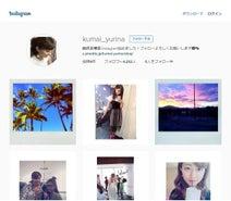 熊井友理奈 インスタ開始、ファッション投稿多め