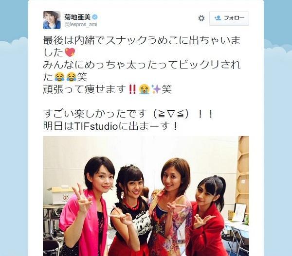菊地亜美 太ったと指摘され「痩せます!!」宣言