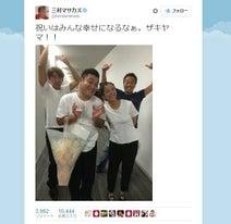 三村 大竹・優香とザキヤマ祝福の姿公開「皆幸せになる」