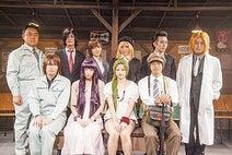 舞台「雛見沢停留所」が初日! 声優 小市眞琴・青木志貴が意気込みを語る
