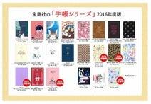 スケジュール管理は手帳がいちばん! 宝島社の「手帳シリーズ」2016年版 全30タイトル発売