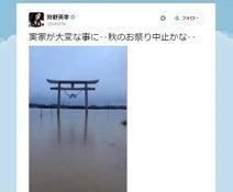 狩野英孝 大雨で冠水した実家・櫻田山神社の鳥居公開