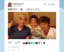 三村マサカズ 大竹・松本と「両脇ボケ」3ショット公開