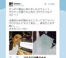 藤森慎吾 眼鏡をとった顔公開に「誰」「おじちゃん」