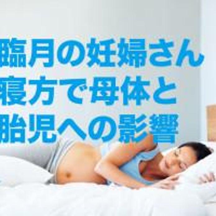 向き 胃が痛い時 寝方