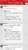 AKB渡辺美優紀 自身の胸はいつもでかいとアピール