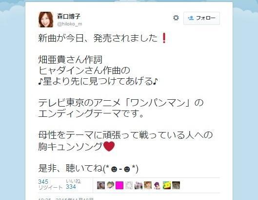 森口博子 ワンパンマン主題歌・新曲は「母性がテーマ」