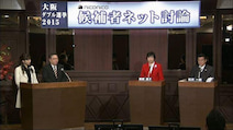 大阪ダブル選2015 候補者ネット討論「第2部 大阪府知事選 候補者討論」全文書き起こし(1)