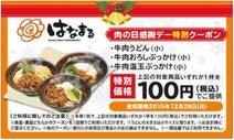 【いい肉の日】肉を食べると「肉うどん100円券」がもらえる!はなまるうどんの特別クーポン