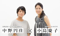 [小島慶子さん×中野円佳さん対談 第4回] 腹をくくって強くなる!保育園について、仕事との両立について