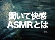 音でオーガズム!? 聞いて快感を感じる「ASMR」って一体何だ
