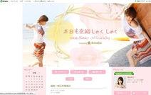 釈由美子 新妻らしい「ほんのり幸せ感」の衣装公開